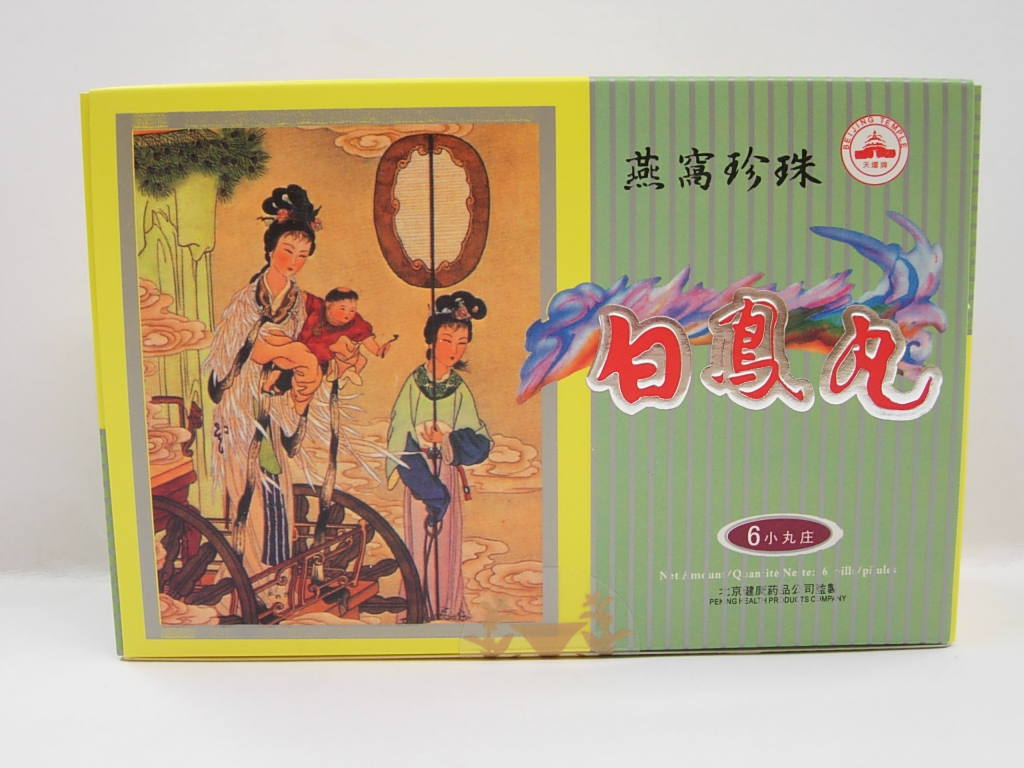 Pai Feng Pills (6 wax balls/box)